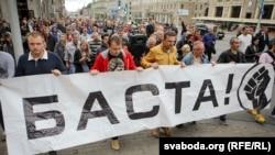 Акция протеста в Минске 3 июля