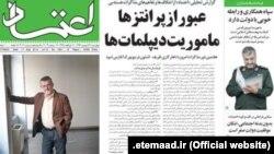 صفحه یک روزنامه اعتماد چهارشنبه ۲۶ شهریور