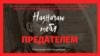 Офіційний постер фільму «Призначаю тебе зрадником» про гетьмана Івана Мазепу режисера Ігоря Піддубного