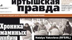 """Очередной выпуск районной газеты """"Наша иртышская правда"""""""