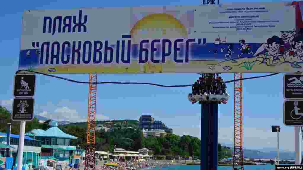 Один из пляжей города Алушта «Ласковый берег».