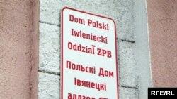 Польский дом в Ивенце