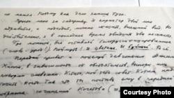 Урывак зь ліста Ўладзімера Караткевіча да Валянціны Шчадрыной