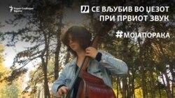 Мирческа е најдобар млад џез музичар
