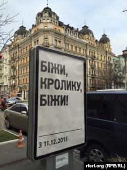"Ситилайт ""Беги, кролик, беги"" в центре Киева"