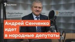 Для чего Андрей Сенченко идет в народные депутаты? | Радио Крым.Реалии