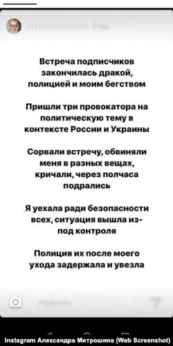 Сторіз Мітрошиної