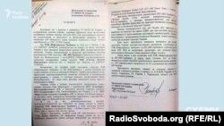 Письмо Службы безопасности Украины