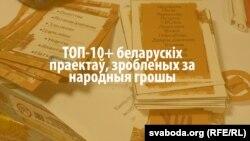 ТОП-10+ беларускіх праектаў, зробленых занародныя грошы