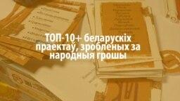 ТОП-10 + белорусских проектов, сделанных за народные деньги