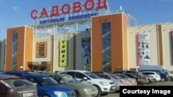 """Садовод"" базары, Москва"