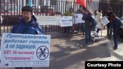 Акция протеста у здания Министерства образования