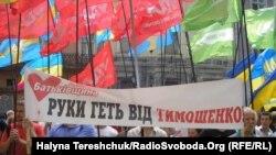 Акція прихильників Юлії Тимошенко у Львові, 8 серпня 2011 року