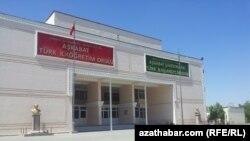 Türk mekdebi, Aşgabat, 20-nji awgust, 2014.