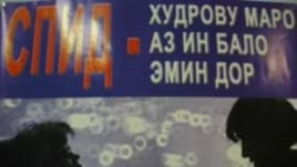 An AIDS awareness poster in Dushanbe