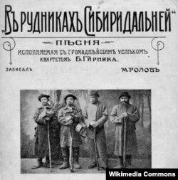 Обложка нотного сборника квартета каторжан п/у Б. Гирняка.