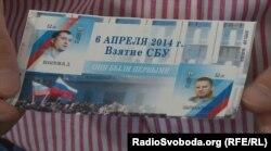 «Поштова марка» із зображенням загиблих бойовиків угруповання «ЛНР» Валерія Болотова і Геннадія Ципкалова