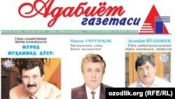 Авторы «Литературной газеты» («Адабиёт газетаси»).