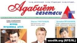 """Газета """"Адабиëт"""""""