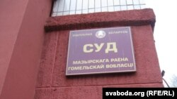 Суд Мазырскага раёну