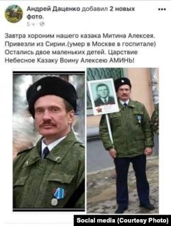 Казак Алексей Митин, погибший в Сирии