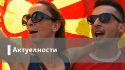 Евро комесарите Могерини и Хан за кризата во Македонија