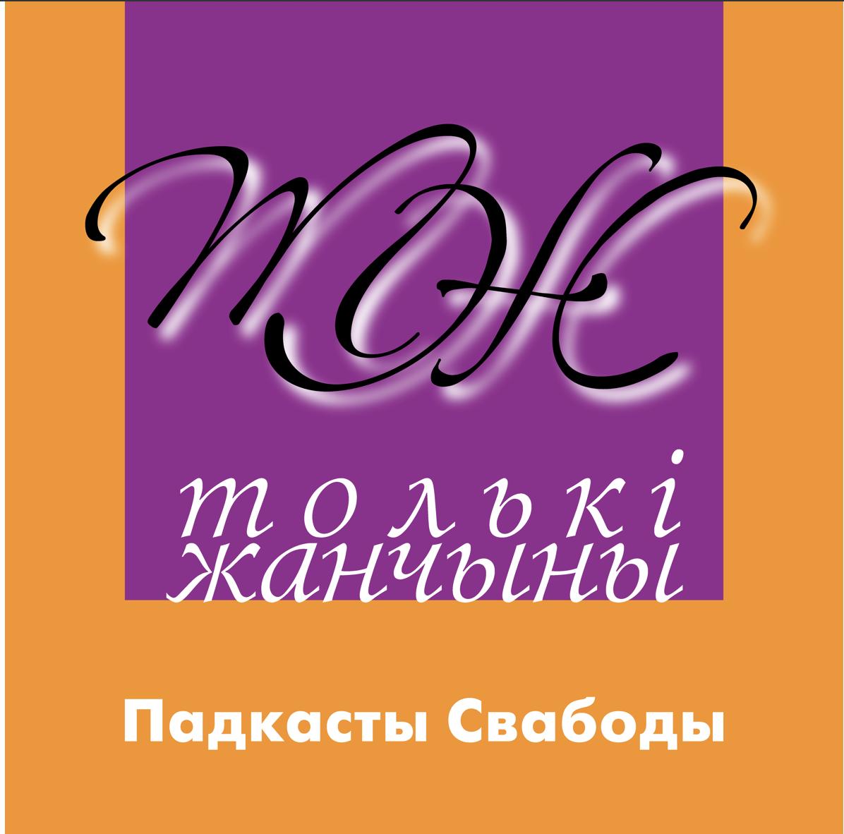 Толькі жанчыны - Радыё Свабода / Радыё Свабодная Эўропа