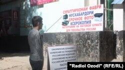 Умар Тағоймуродов дар даромади сафорати Русия