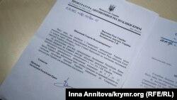 Документ про порушення кримінальної справи на Берлусконі від прокуратури АРК