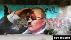 Розмальоване невідомими графіті на в'їзді до Ялти, Крим, вересень 2015 року