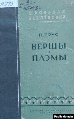 Пасьляваенны зборнік Паўлюка Труса. 1949 год