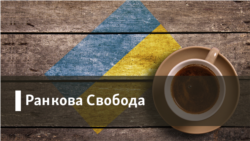 Від чого українці ховаються за кордоном? | Ранкова Свобода. Частина 3