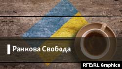 Ранкова Свобода на Крим.Реалії