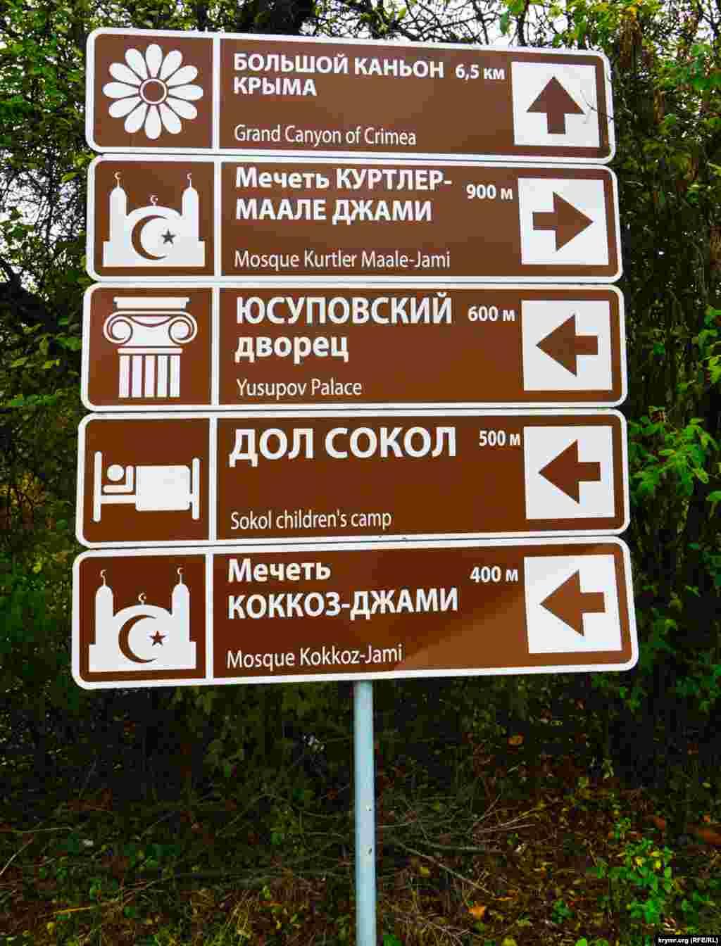 З Соколиного дороги і лісові туристичні стежки ведуть на Ай-Петрі, до Великого каньйону, водоспаду «Срібні струмені» (що частково обвалився минулої зими) та інших визначних пам'яток заповідного гірського Криму