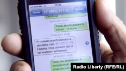 SMS переписка Мумина Шакирова и Тины Канделаки