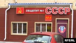 """Казакстандын Костанай шаарында """"СССР"""" деп аталган ашкана бар. """"Азаттыктын"""" Казак кызматы. 2009-жылдын 7-ноябры."""