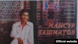 Uzbekistan -- Uzbek jazz singer Mansur Tashmatov, undated
