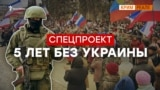 5 лет без Украины | Крым.Реалии ТВ (видео)