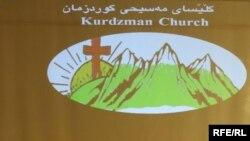 جانب من قداس الكنيسة الإنجيلية الكردية بمناسبة عيد الميلاد المجيد
