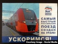 """Агитационный плакат """"Единой России"""""""