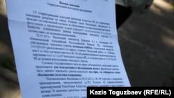 Фотография первой страницы искового заявления в суд земельной инспекции Алматы на ахмадийскую общину. Алматы, 19 июня 2012 года.