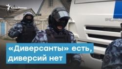 «Диверсанты» есть, диверсий нет   Крымский вечер