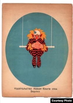 """В цирке"" Книжка-картинка. Художник не указан. Берлин, 1920-е"