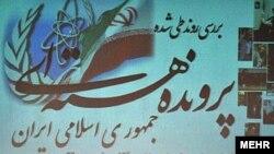 منوچهر متکی در نشست بررسی پرونده هسته ای ایران در دانشگاه امیرکبیر