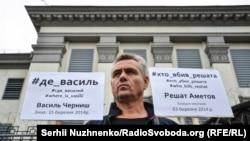Kyivdeki Rusiye elçiligi qarşısınıda Qırımda ğayıp olğanlar içün destek aktsiyası, arhiv resimi