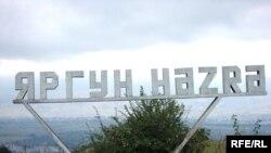 Qusar rayonunun keçmiş Yarqun, indiki Həzrə kəndi
