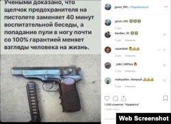 Скриншот со страницы начальника ОМВД по городу Аргун Алихана Цакаева