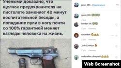 Пост Алихана Цакаева (скриншот с инстаграм)