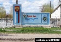 Расейская ваенная база ў Гюмры