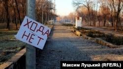 Парк в Дружковке